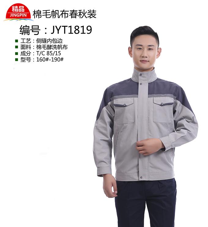 新款春秋工矿服JYT1819