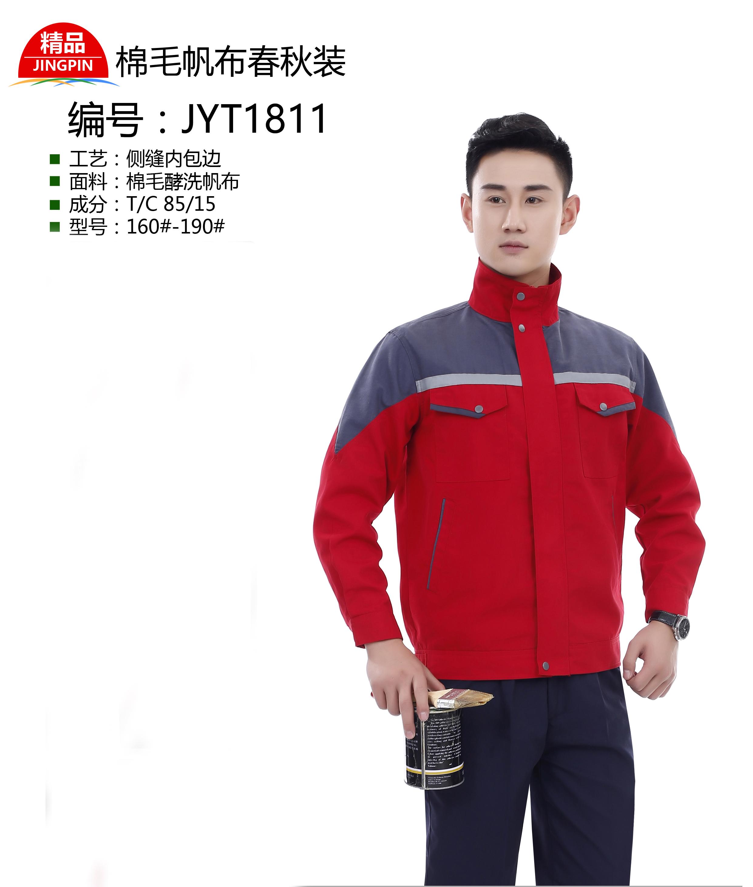 新款春秋工作服JYT1811