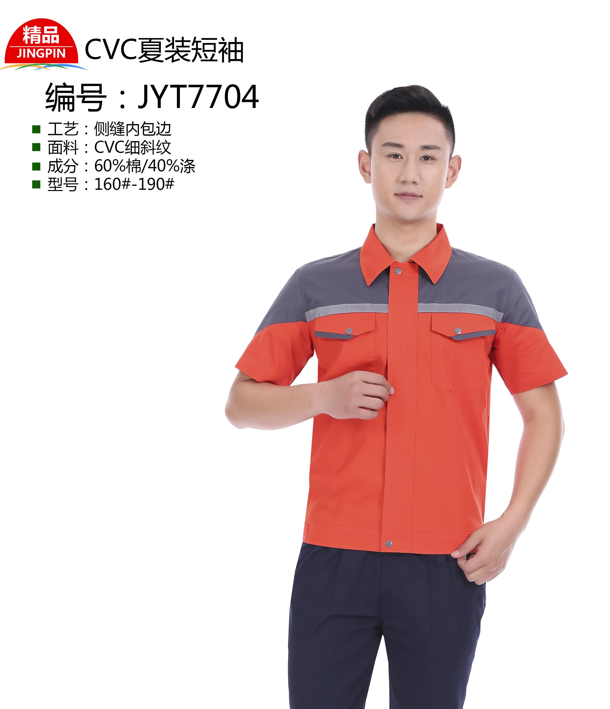 新款夏季工作服JYT7704