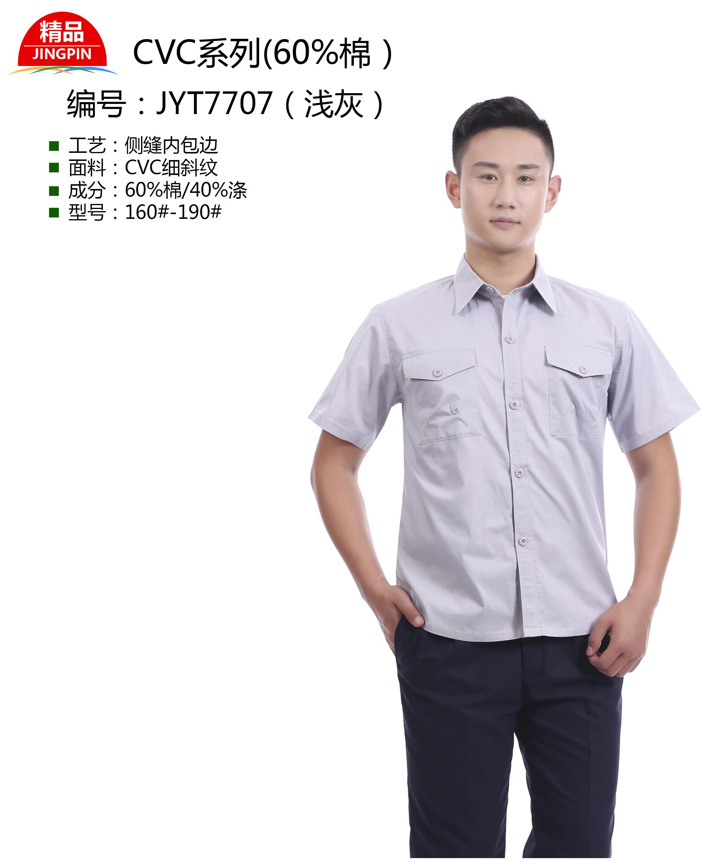 新款夏季工作服JYT7707(浅灰)