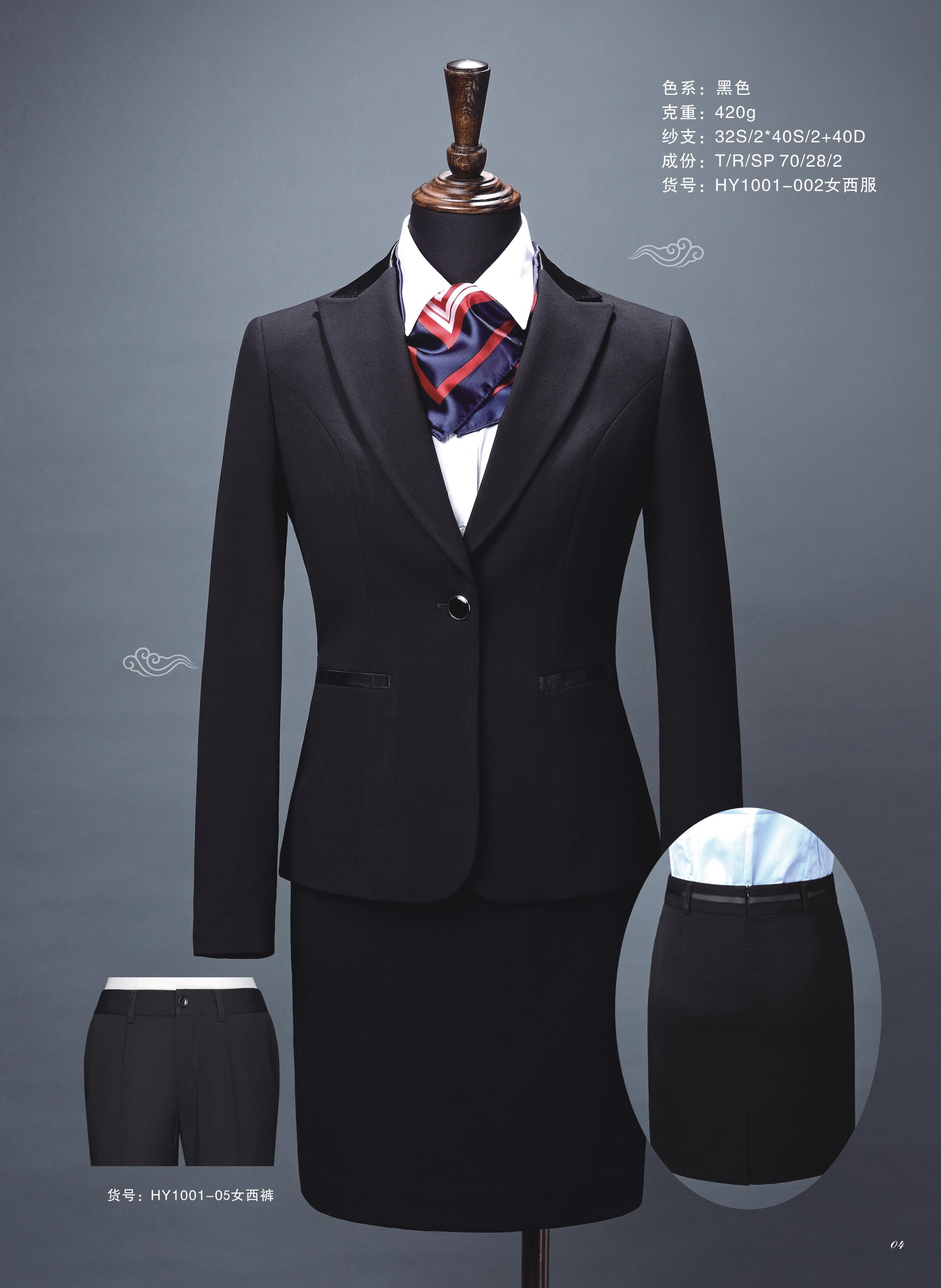 HY1001-002女西服